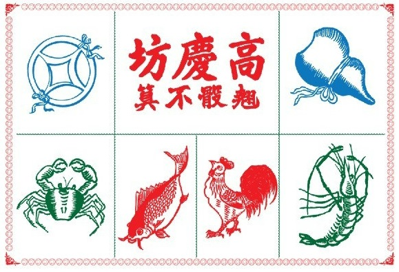 Fish prawn shrimp crab paper game chinese traditional for Crab fishing game